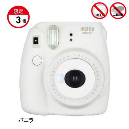 富士フイルムインスタントカメラ チェキ8プラス 専用フィルムパック付 バニラ