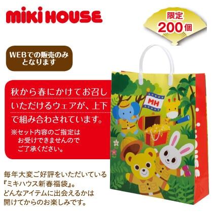 〈ミキハウス〉新春福袋(男児110cm)