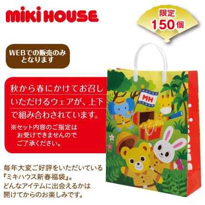 〈ミキハウス〉新春福袋(女児120cm)