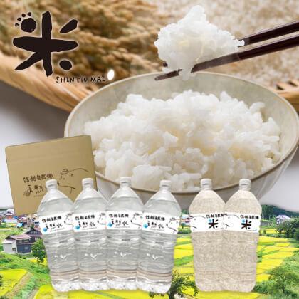 長野県栄村産コシヒカリ・天然水セット