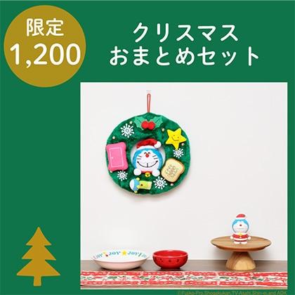 クリスマスおまとめセット