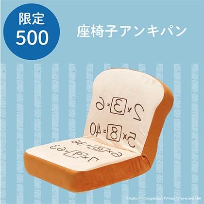 座椅子アンキパン