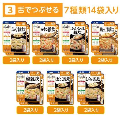 【舌でつぶせる】雑炊シリーズ7種詰め合せ                       合計14袋入り