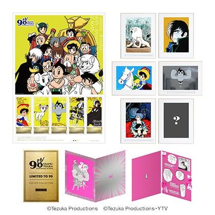 「手塚治虫 生誕90周年記念 第二弾」フレーム切手セット 90個限定 6種のポスター