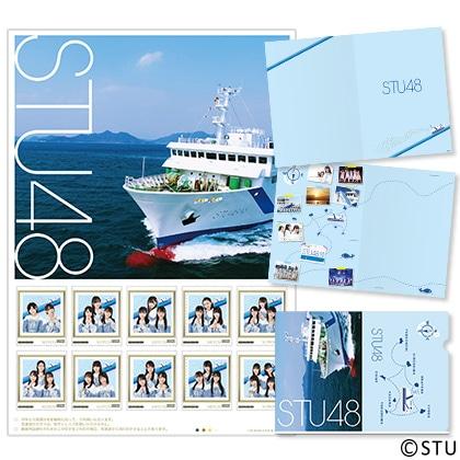 「STU48号就役記念!メモリアルフレーム切手セット」 Aver