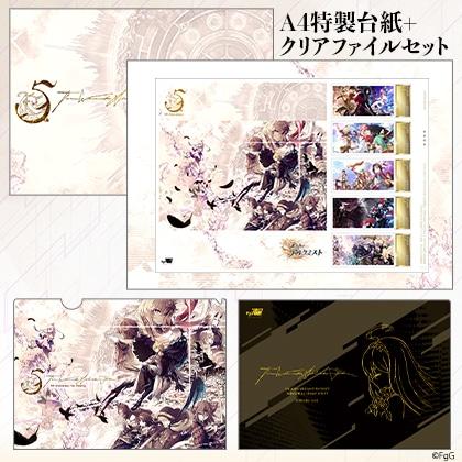 オリジナル フレーム切手『誰ガ為のアルケミスト』5th Anniversary Sheet of Stamps