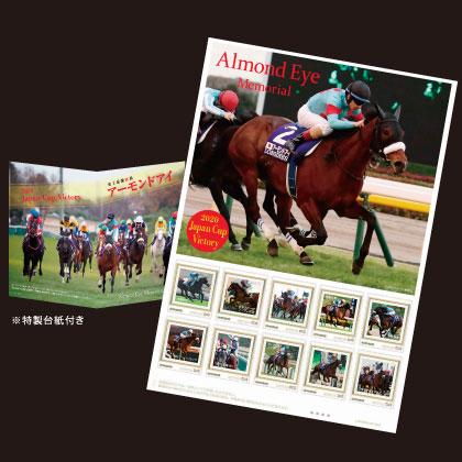 アーモンドアイ引退記念フレーム切手セット 2020 Japan Cupバージョン