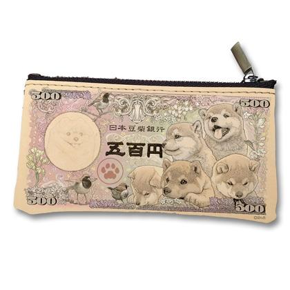 豆柴紙幣 小銭入れ