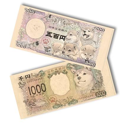 チケットケース 豆柴紙幣&柴犬紙幣 2枚