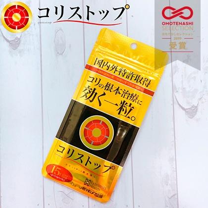 【単品】コリストップ 15日分(1袋)