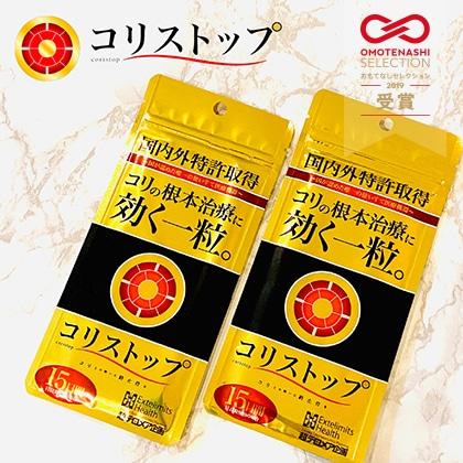 【単品】コリストップ1ヶ月分(2袋)