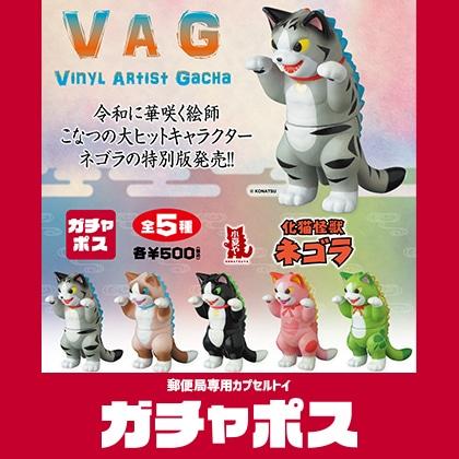 VAG ネゴラ(限定カラー)