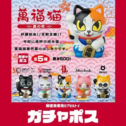 萬福猫<其の弐>