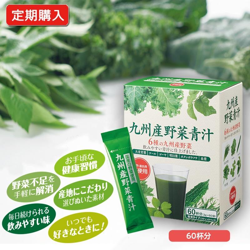 九州産野菜青汁