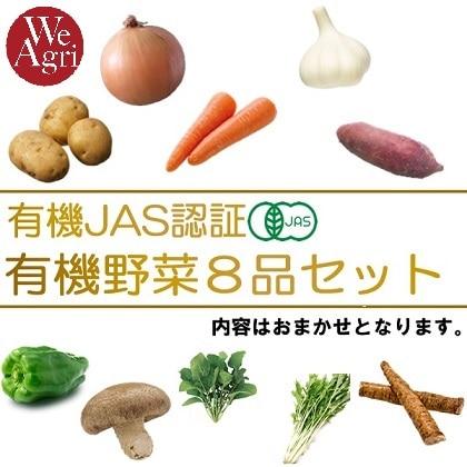 [定期購入]季節の野菜8品セット