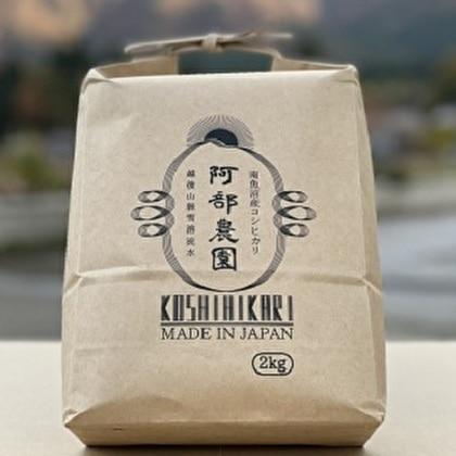 新潟県南魚沼産コシヒカリ 2kg
