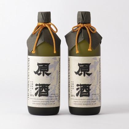 千刻蔵原酒(2本セット)