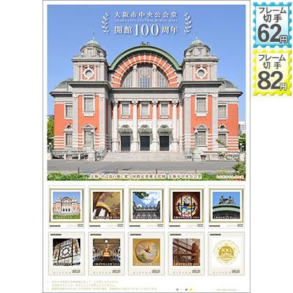 大阪市中央公会堂 開館100周年