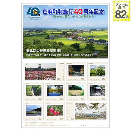 色麻町制施行40周年記念−夢かなえ豊かにイナカを暮らそう−