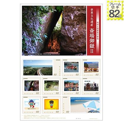琉球王国最高の聖地 世界文化遺産 斎場御嶽2