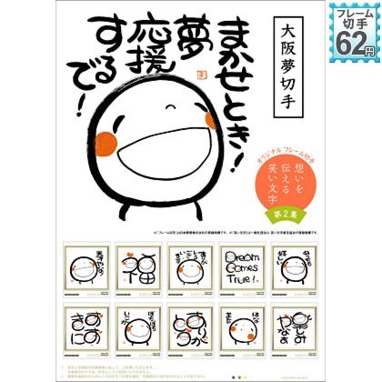 大阪夢切手 想いを伝える笑い文字 第2集