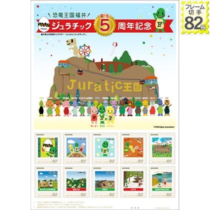 恐竜王国福井ジュラチック誕生 5周年記念