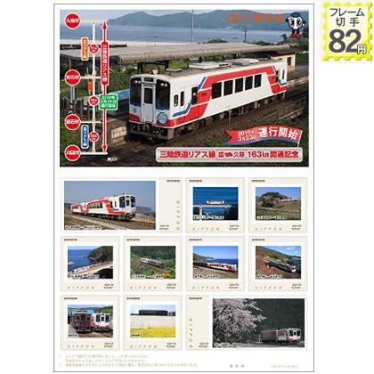 三陸鉄道リアス線(盛駅⇔久慈駅)163km開通記念