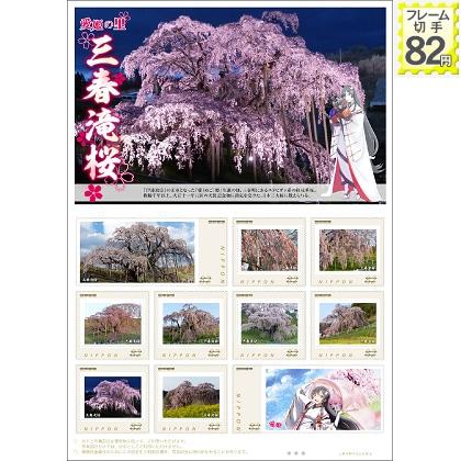 愛姫の里 三春滝桜