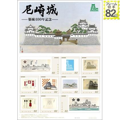 尼崎城築城400年記念