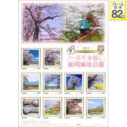 さくら名所百選の地 一目千本桜と船岡城址公園2019