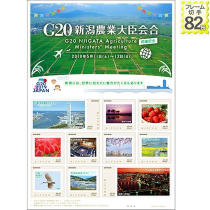 G20新潟農業大臣会合開催記念