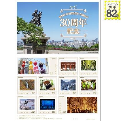 仙台市政令指定都市・区制移行30周年記念