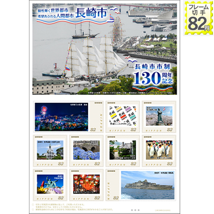 長崎市市制130周年記念