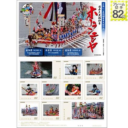 日本三大船神事 伝統・ホーランエンヤ