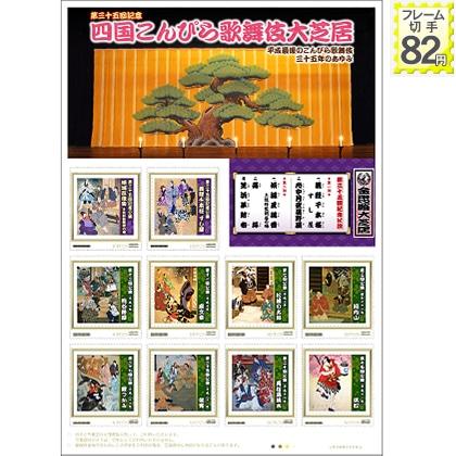 第三十五回記念 四国こんぴら歌舞伎大芝居