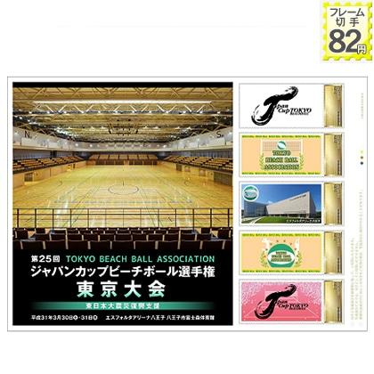 第25回ジャパンカップビーチボール選手権東京大会