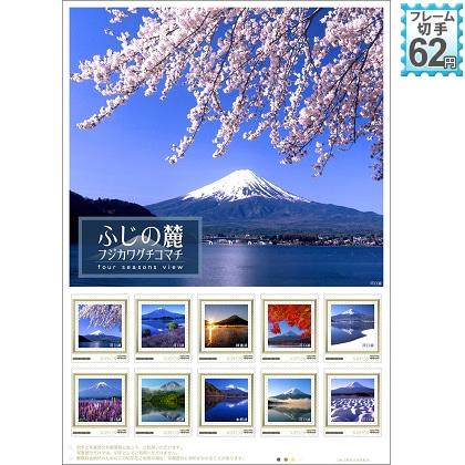 ふじの麓・フジカワグチコマチ four seasons view