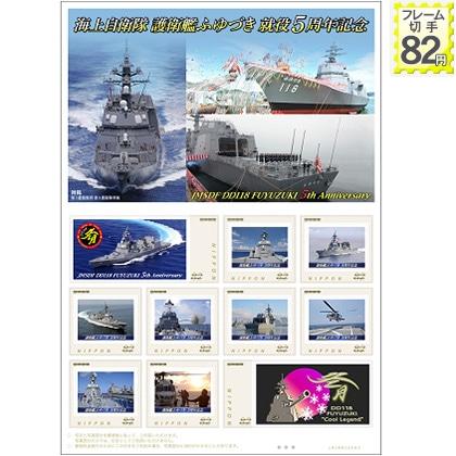 海上自衛隊 護衛艦ふゆづき 就役5周年記念