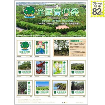 第43回全国育樹祭 〜うけつごう 豊かな緑と みんなの笑顔〜