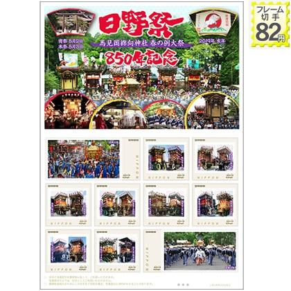 日野祭 850年記念