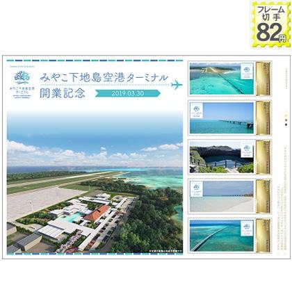 みやこ下地島空港ターミナル開業記念