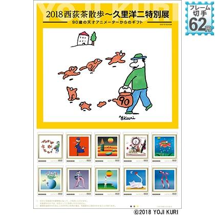 2018西荻茶散歩〜久里洋二特別展