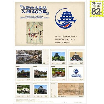 浅野氏広島城入城400年記念