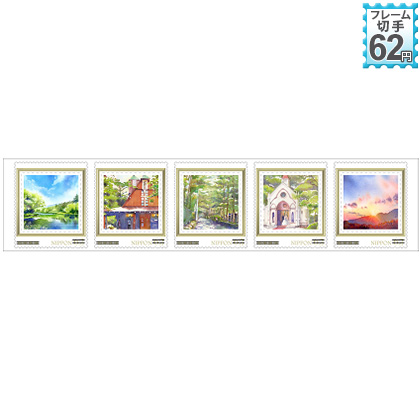「美しい村 軽井沢」ポストカード付 オリジナル フレーム切手