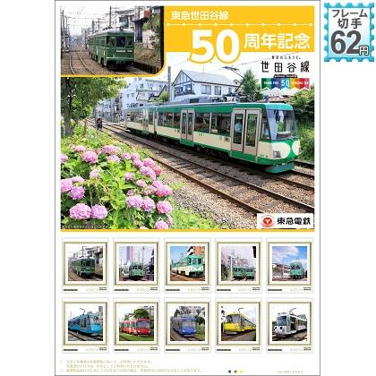 東急世田谷線50周年記念