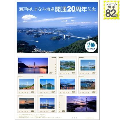 瀬戸内しまなみ海道開通20周年記念