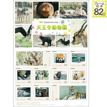 one zoo × 天王寺動物園
