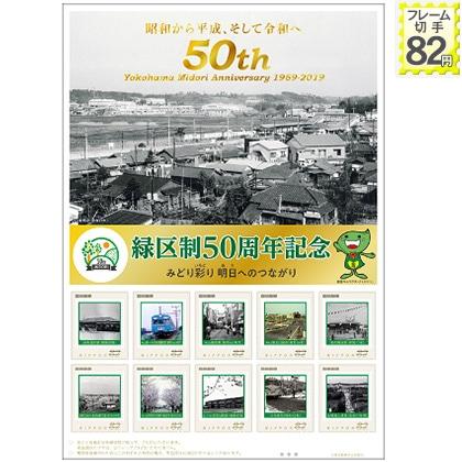緑区制50周年記念