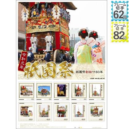祇園祭 令和元年 祇園祭創始1150年 長刀鉾・前祭版