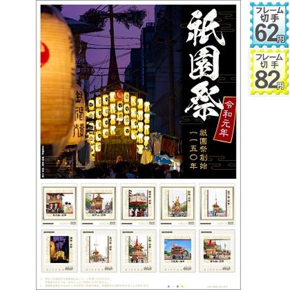 祇園祭 令和元年 祇園祭創始一一五〇年 鶏鉾・前祭版
